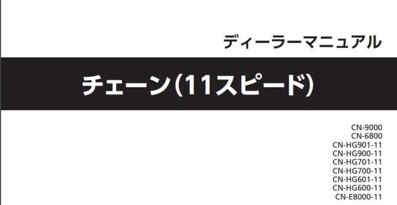 ディーラーマニュアルチェーン(11スピード)