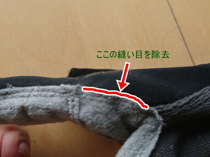 指股の縫い目除去